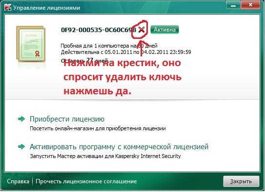 Kaspersky Internet Security 2010. лицензия. так и настройки программы